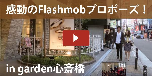 京都でプロポーズをする動画