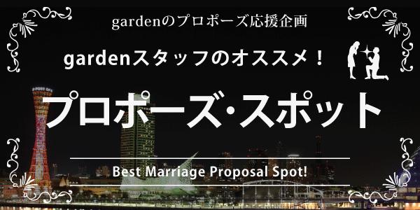 京都のサプライズプロポーズ・スポット