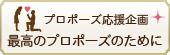 応援企画 京都