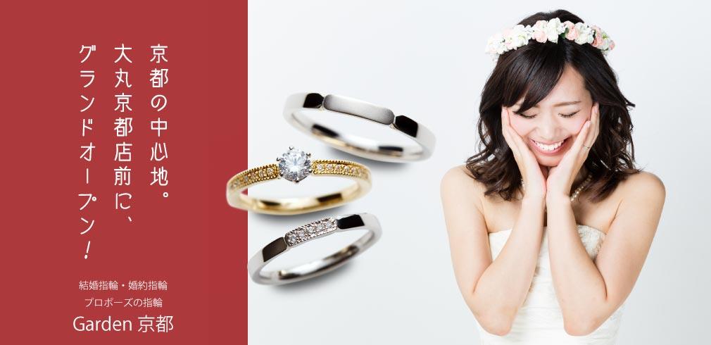京都の結婚指輪、婚約指輪展示しています。京都からアクセス。