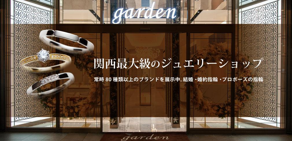 京都の結婚指輪と婚約指輪