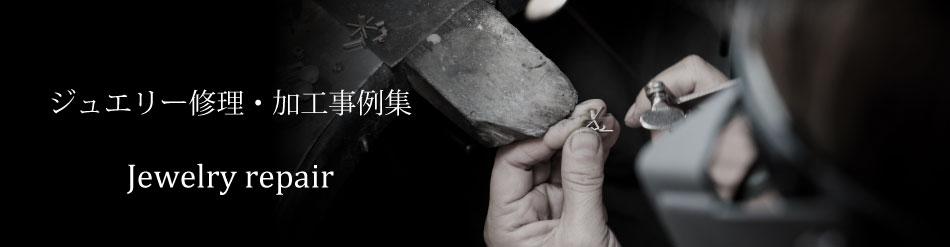 京都ジュエリー修理事例集