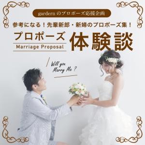 プロポーズ体験談京都