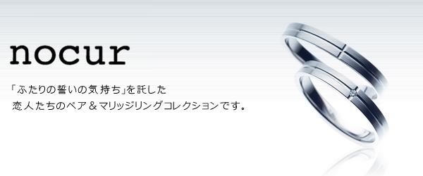 京都で10万円で揃う結婚指輪でノクル