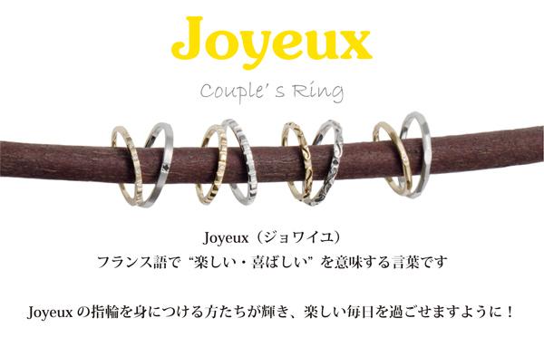 オシャレで安い結婚指輪京都