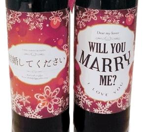大阪 結婚指輪・婚約指輪 プロポーズワイン