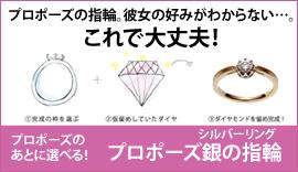 banner_propose_ring