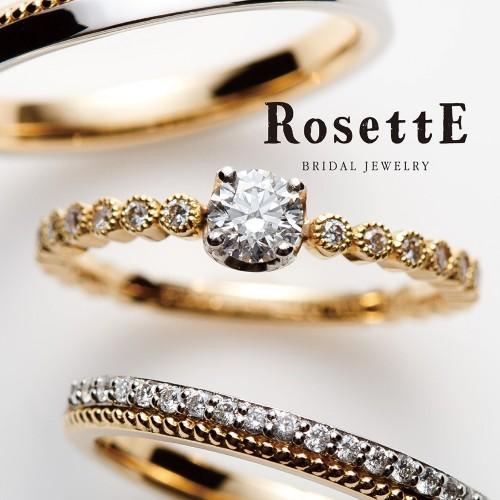 ブライダルパックでお得に婚約指輪が買えるロゼット