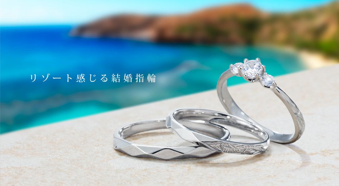 京都で人気のハワイアンジュエリーの結婚指輪でプライベートビーチ
