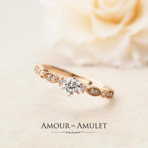 京都の人気なアンティークブランドアムールアミュレットの婚約指輪でソレイユ