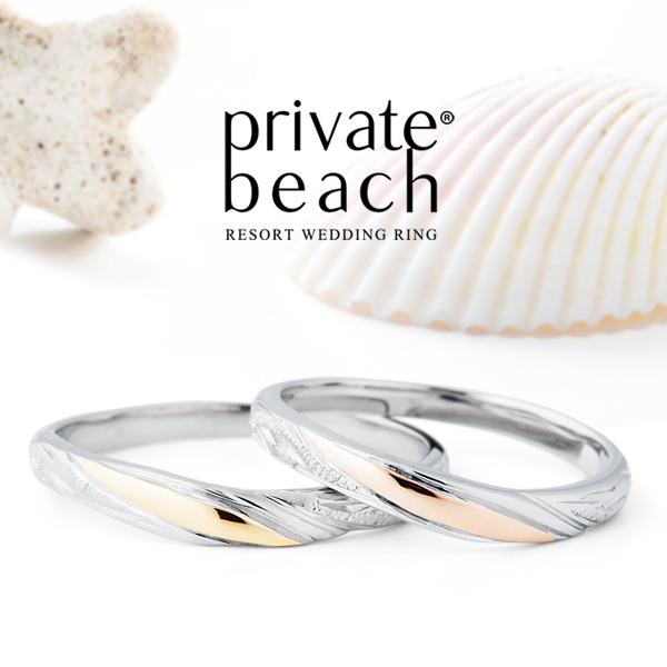 京都で人気のハワイアンジュエリーの結婚指輪でプライベートビーチのKONA