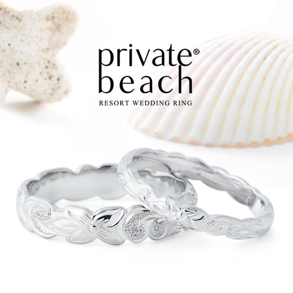 京都で人気のハワイアンジュエリーの結婚指輪でプライベートビーチのNAO