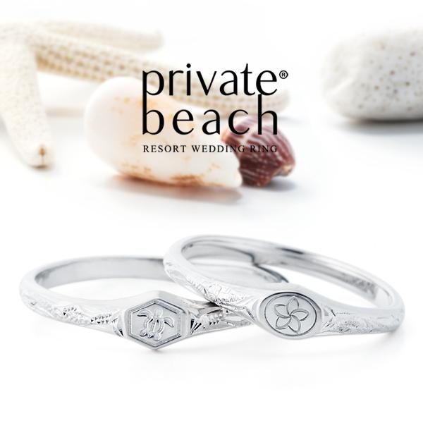 京都で人気のハワイアンジュエリーの結婚指輪でプライベートビーチのOLA