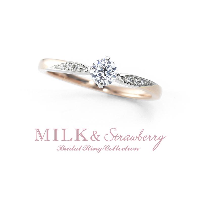 ブライダルパックでお得に婚約指輪が買えるミルク&ストロベリー