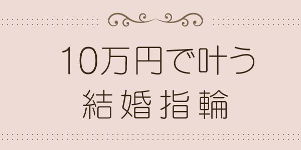 京都結婚指輪10万円