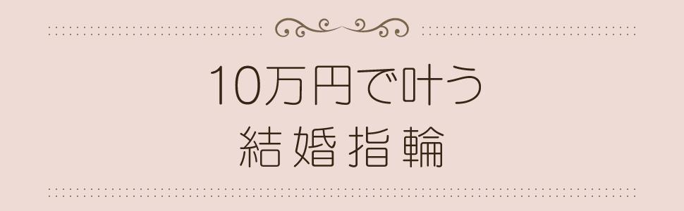京都で10万円で結婚指輪