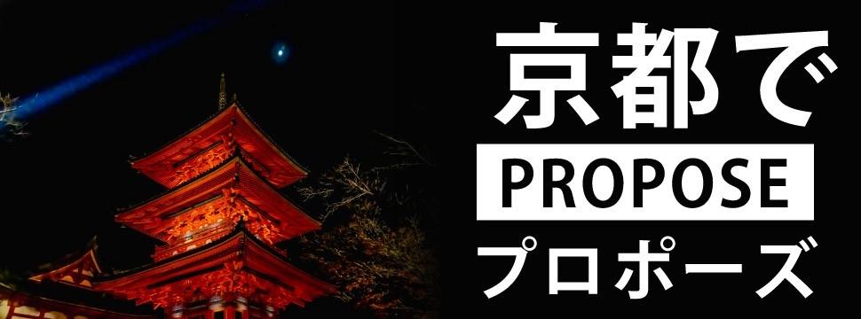 京都のおすすめプロポーズスポットのイメージ