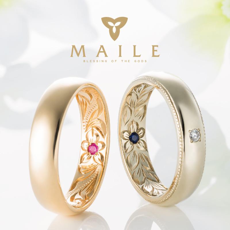 ハワイアンジュエリーマイレ結婚指輪京都