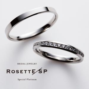 Pt999鍛造結婚指輪ロゼット9