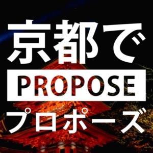 京都のプロポーズスポットのアイキャッチ