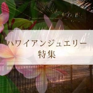 京都のハワイアンジュエリー特集のアイキャッチ