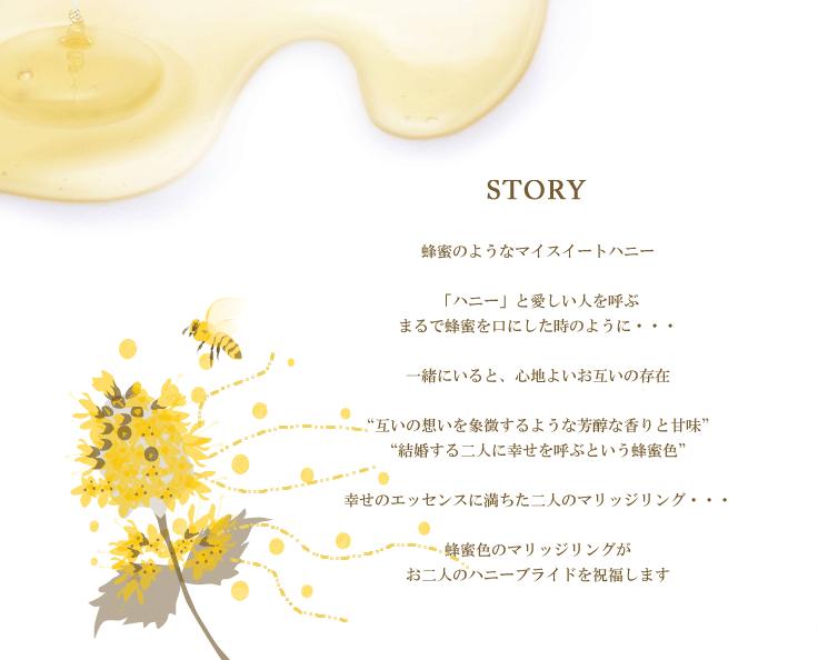 ハニーイエローゴールド京都ストーリー