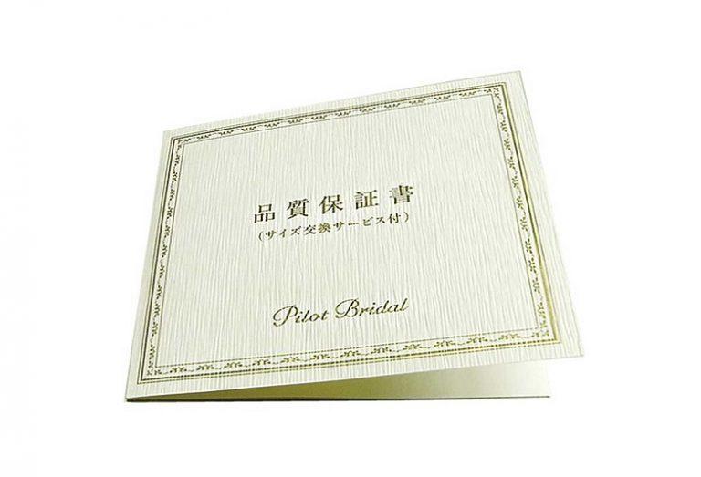 京都・四条烏丸|3ラチナ999を使用した結婚指輪ブランド【パイロットブライダル】】6つのこだわりとは6