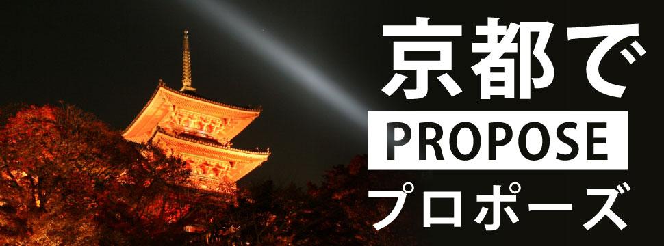 京都のおすすめプロポーズスポット