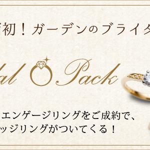 京都でお得な婚約指輪と結婚指輪のセットプランでブライダルパック