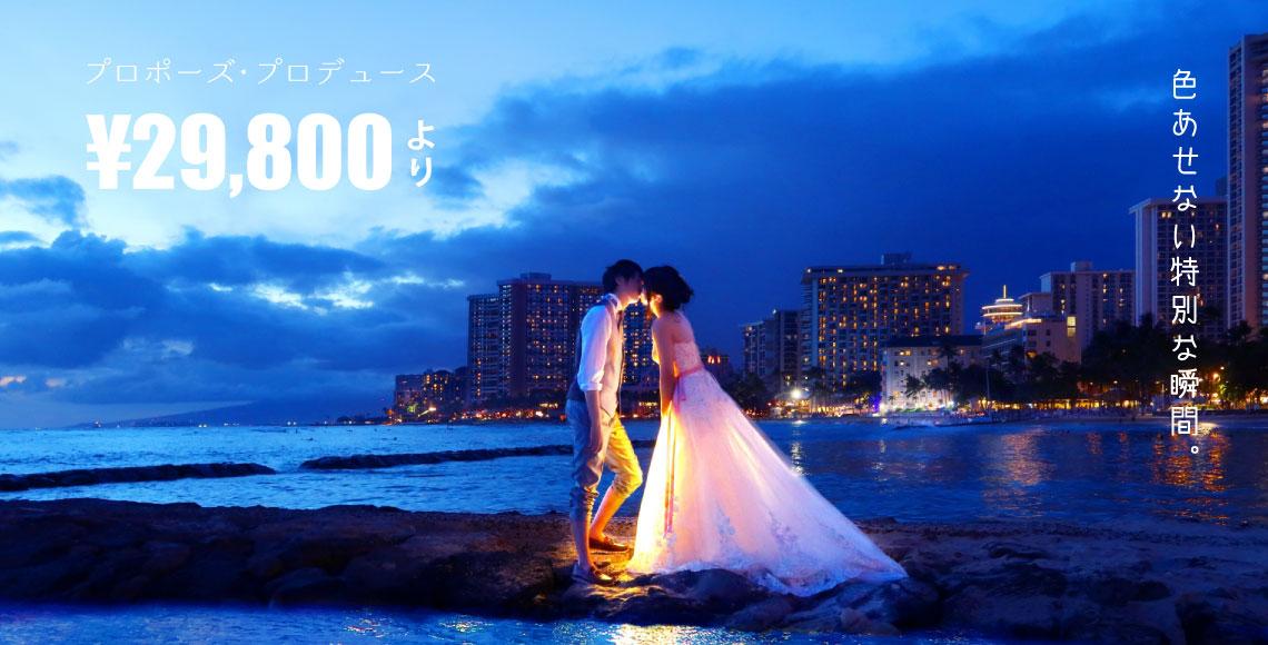京都のいかなる場所でもプロポーズできるプロポーズプラン