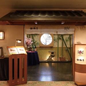 京都のサプライズDAIWA ROYAL HOTEL THE KASHIHARA
