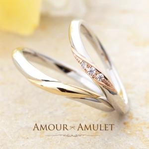 京都アムールアミュレット指輪シュシュ結婚指輪1正規取扱店garden