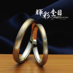 和ブランド輝彩杢目銀杏結婚指輪