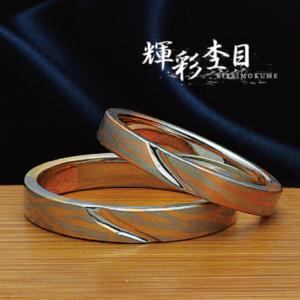 和ブランド輝彩杢目檜結婚指輪