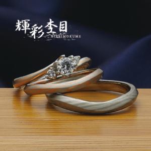金木犀和ブランド輝彩杢目結婚指輪セットリング