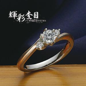 金木犀和ブランド輝彩杢目婚約指輪