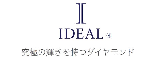 奈良で人気のIDEALダイヤモンドのロゴ