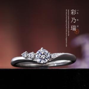 和テイストイロノハ京都婚約指輪9