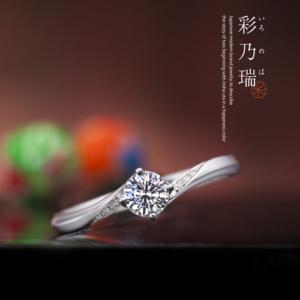 和テイストイロノハ京都婚約指輪8