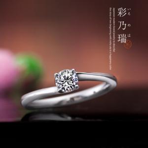 和テイストイロノハ京都婚約指輪7