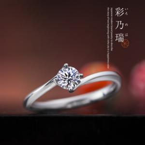 和テイストイロノハ京都婚約指輪5