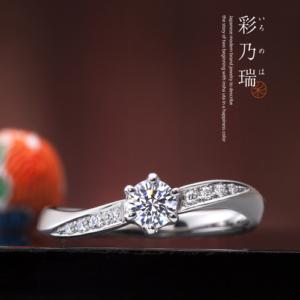 和テイストイロノハ京都婚約指輪4