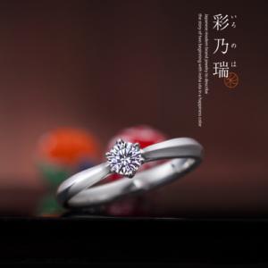 和テイストイロノハ京都婚約指輪1