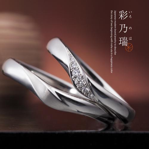 和テイストイロノ6京都結婚指輪9
