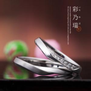 和テイストイロノ6京都結婚指輪7