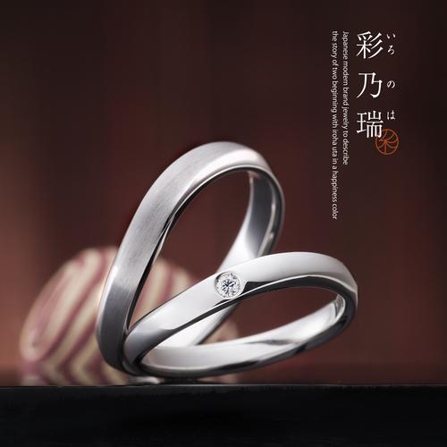 和テイストイロノハ京都結婚指輪5