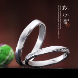 和テイストイロノハ京都結婚指輪3