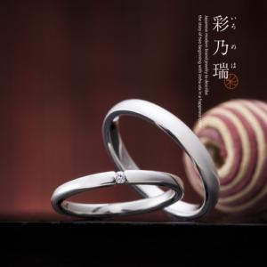和テイストイロノハ京都結婚指輪1