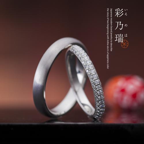 和テイストイロノハ京都結婚指輪2