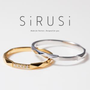 京都結婚指輪安いシルシ17